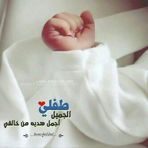 Pin By 향수 스프레이 On رمزيات مواليد Cute Kids Pics New Baby Products Baby Words