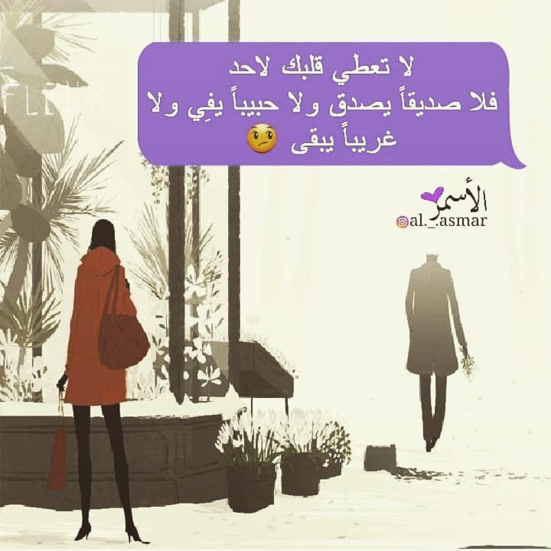 الخساره مؤلمه لكن الخذلان بمن وثقت بهم أشد ألما Memes Ecard Meme Poster
