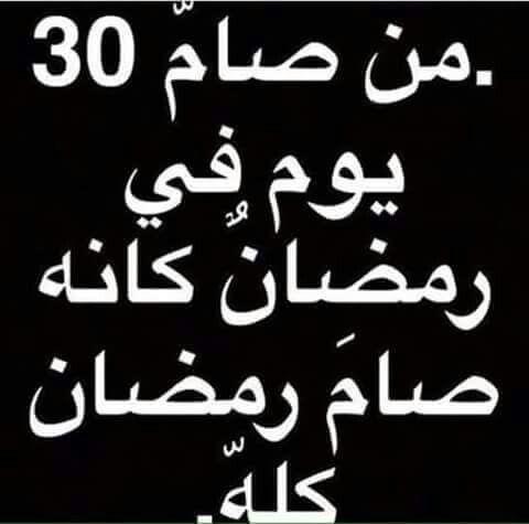 نكت رمضان Movie Quotes Funny Jokes Quotes Funny Quotes