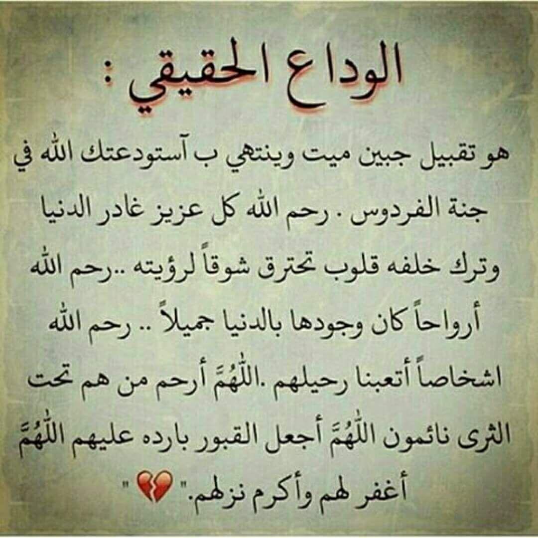 Pin By عطر الجنة On Typing Words Arabic Math