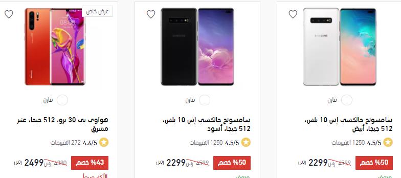 عروض اكسترا السعودية علي اسعار الجوالات الثلاثاء 10 نوفمبر 2020 عروض اليوم