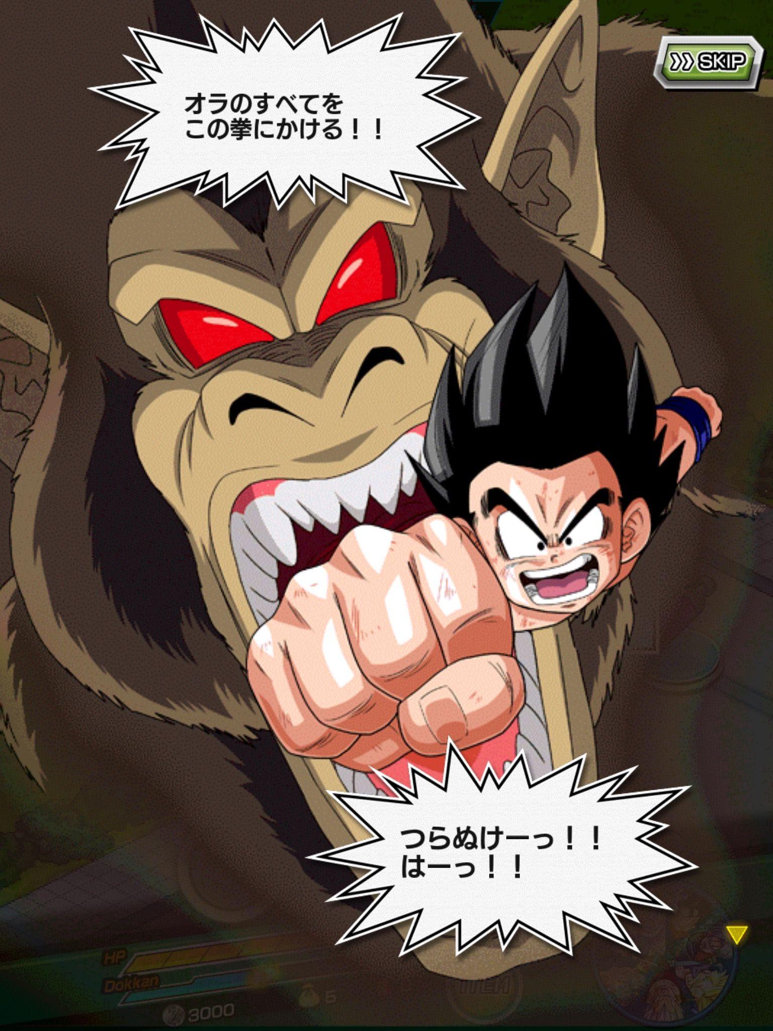 dragon ball ataque de furia de Goku