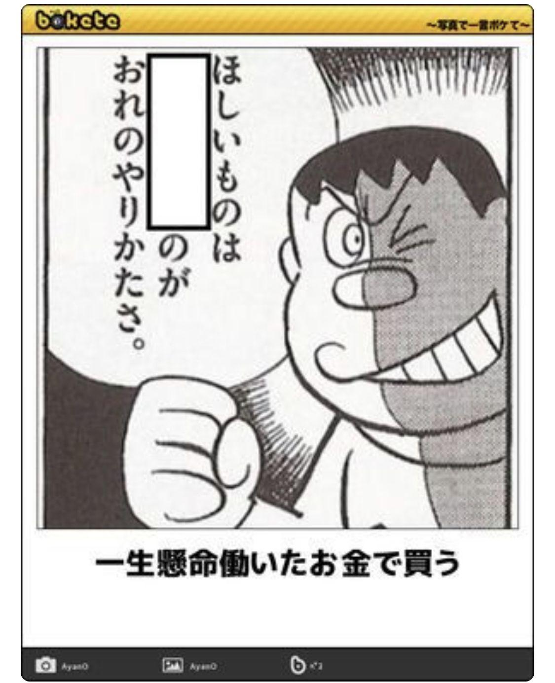 pin by doraemon on ボケて doraemon comics doraemon funny comics