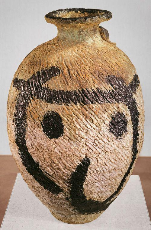 Joan Miro 1962 Grande jarre