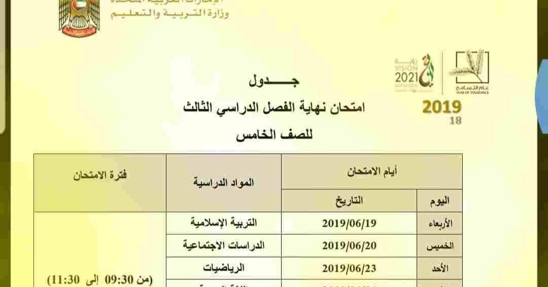 متابعى موقع مدرسة الإمارات ننشر لكم جدول امتحانات نهاية الفصل الدراسى الثالث للصف الخامس الفصل الثالث 2019 وفقا لمنهاج وزارة التربية والتعلي Exam School Grade