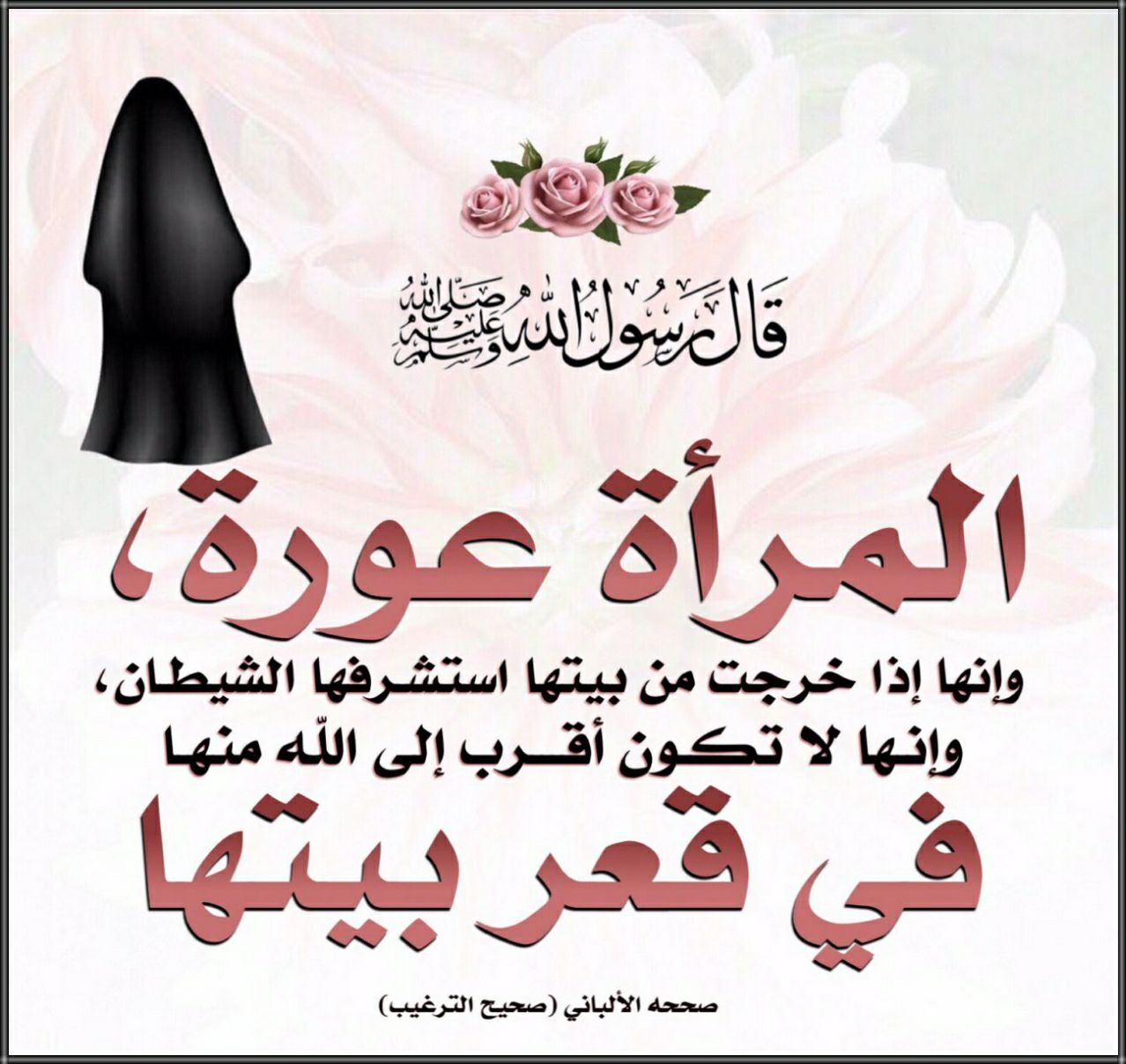 Pin By الأثر الجميل On أحاديث نبوية Islam Facts Islamic Quotes Quran Ahadith