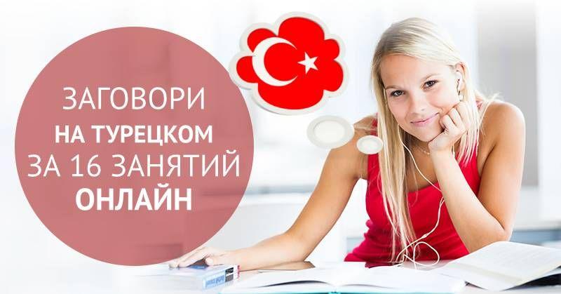 Tureckij Onlajn Izuchenie Tureckogo Yazyka Po Skajpu Skype Tureckij Yazyk Yazyk Obrazovanie