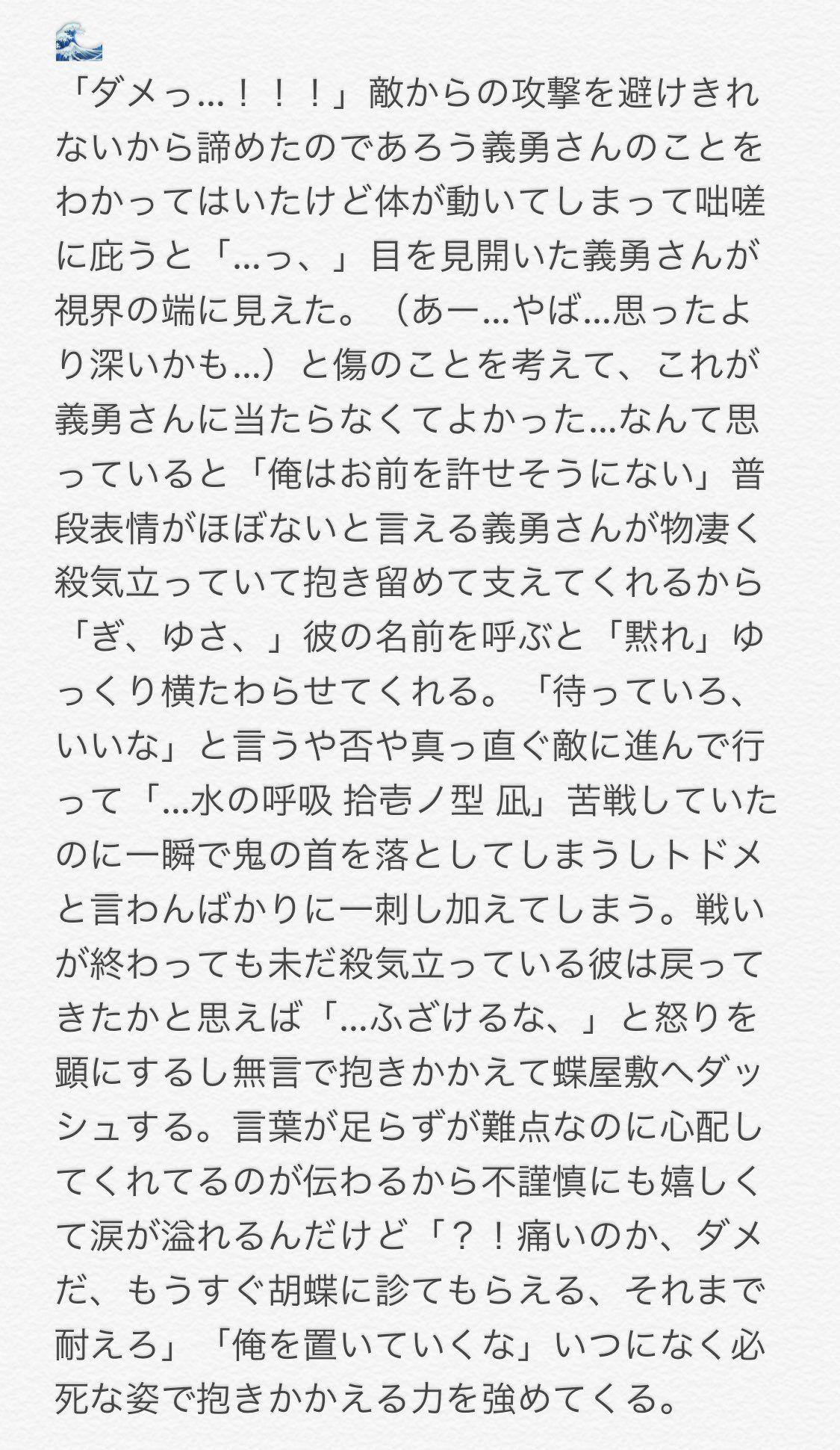 の 小説 夢 ハイキュー 鬼 滅 刃