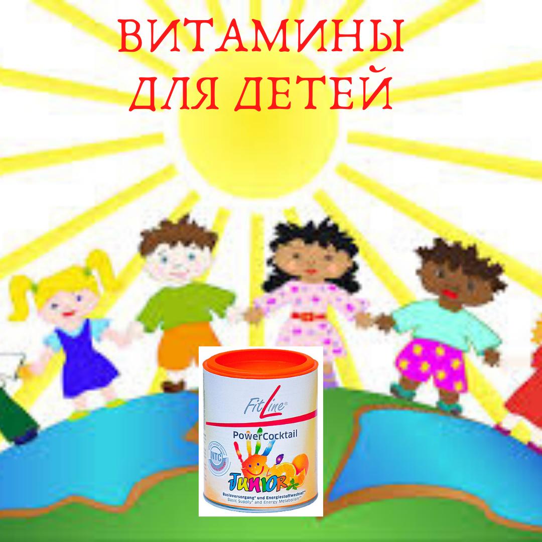 Витамины для детей in 2020 Vitamins for kids, Vitamins