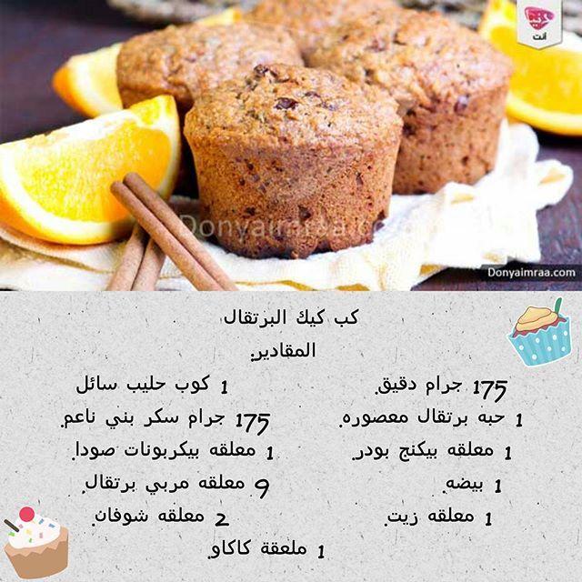 Donya Imraa دنيا امرأة On Instagram إذا اردتي عمل كب كيك البرتقال اللذيذ حضري هذه المقادير ثم ادخلي على موقعنا دنيا امرأة ق Food Recipies Sweet Recipes Food