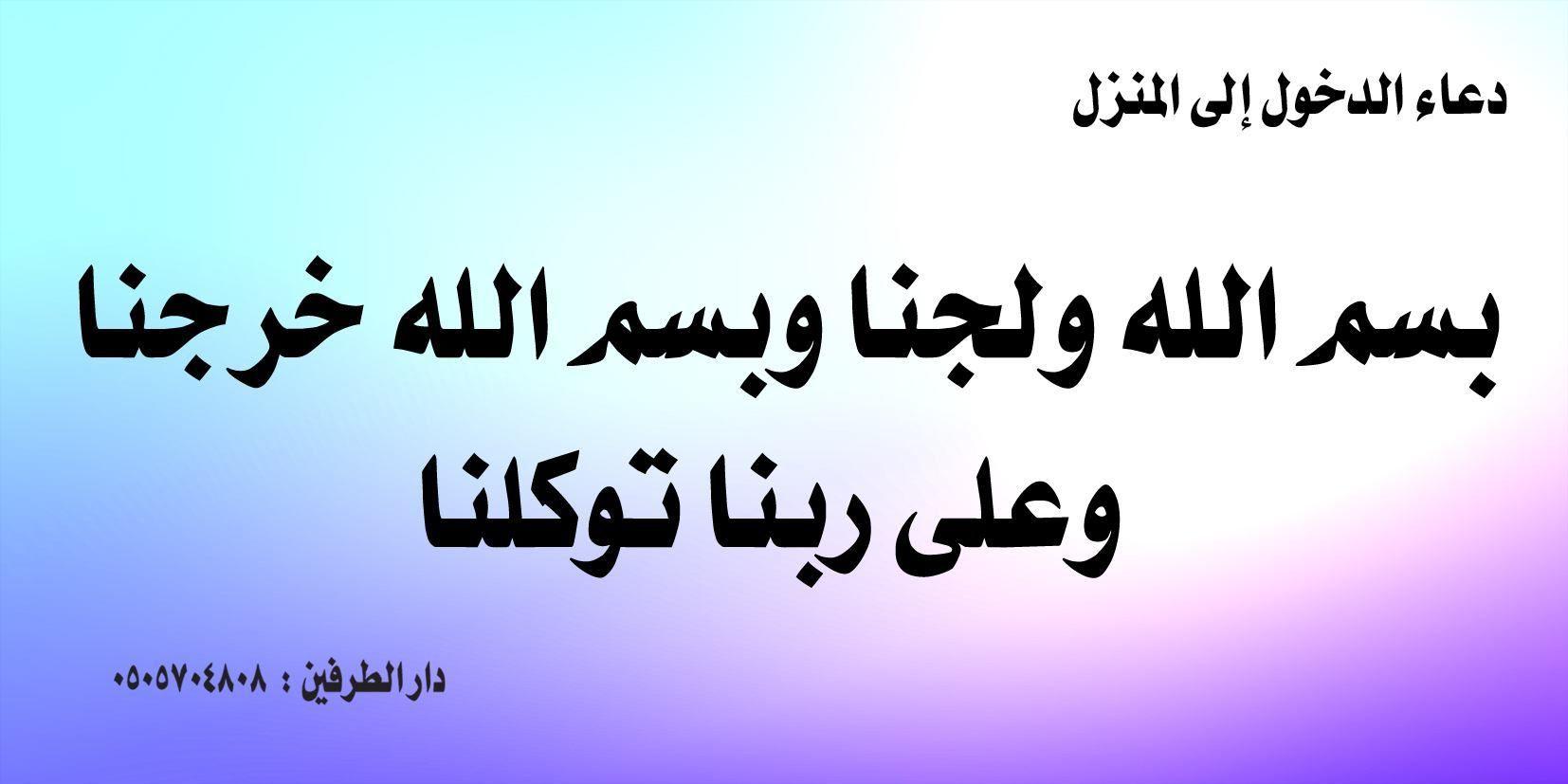 دعاء دخول المنزل Google Search Math Arabic Calligraphy Image