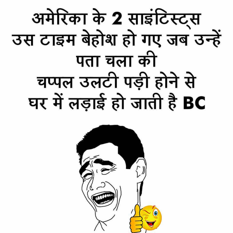 Funny Jokes For Android Apk Download Jokes Photos Funny Memes About Girls Funny Jokes