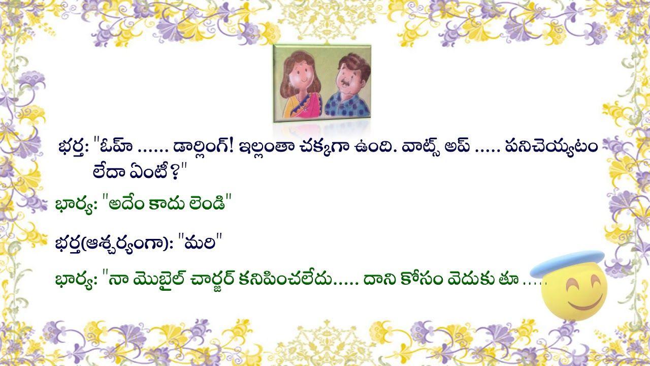 Wife And Husband Telugu Cartoon Joke Nothing Cartoon Jokes Funny Cartoons Jokes New Funny Jokes