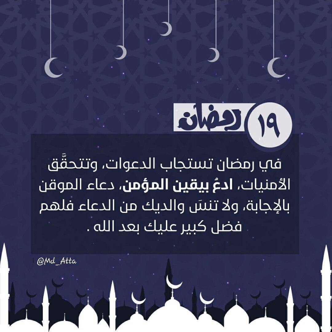 رمضان كريم رمضان 19 ١٩ رمضان في رمضان تستجاب الدعوات وتتحق ق الأمنيات ادع بيقين المؤمن دعاء Ramadan Cards Against Humanity Islamic Calligraphy