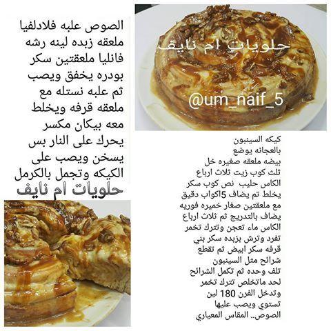 97 Cinnabon Cakes Arabic Ideas Cinnabon Cake Cinnabon Food