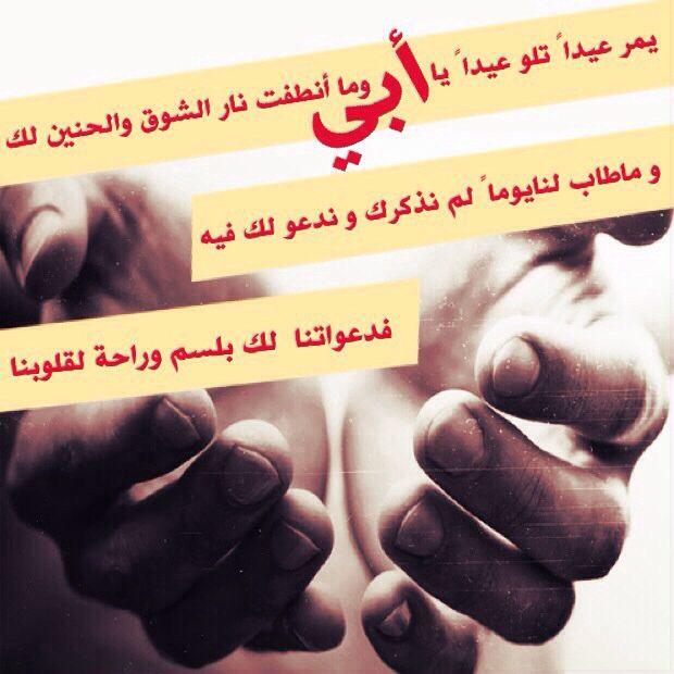 أبي اللهم أرحم أبي وأغفرله ووالديه وولده وجميع المسلمين Daddy My Family Movie Posters