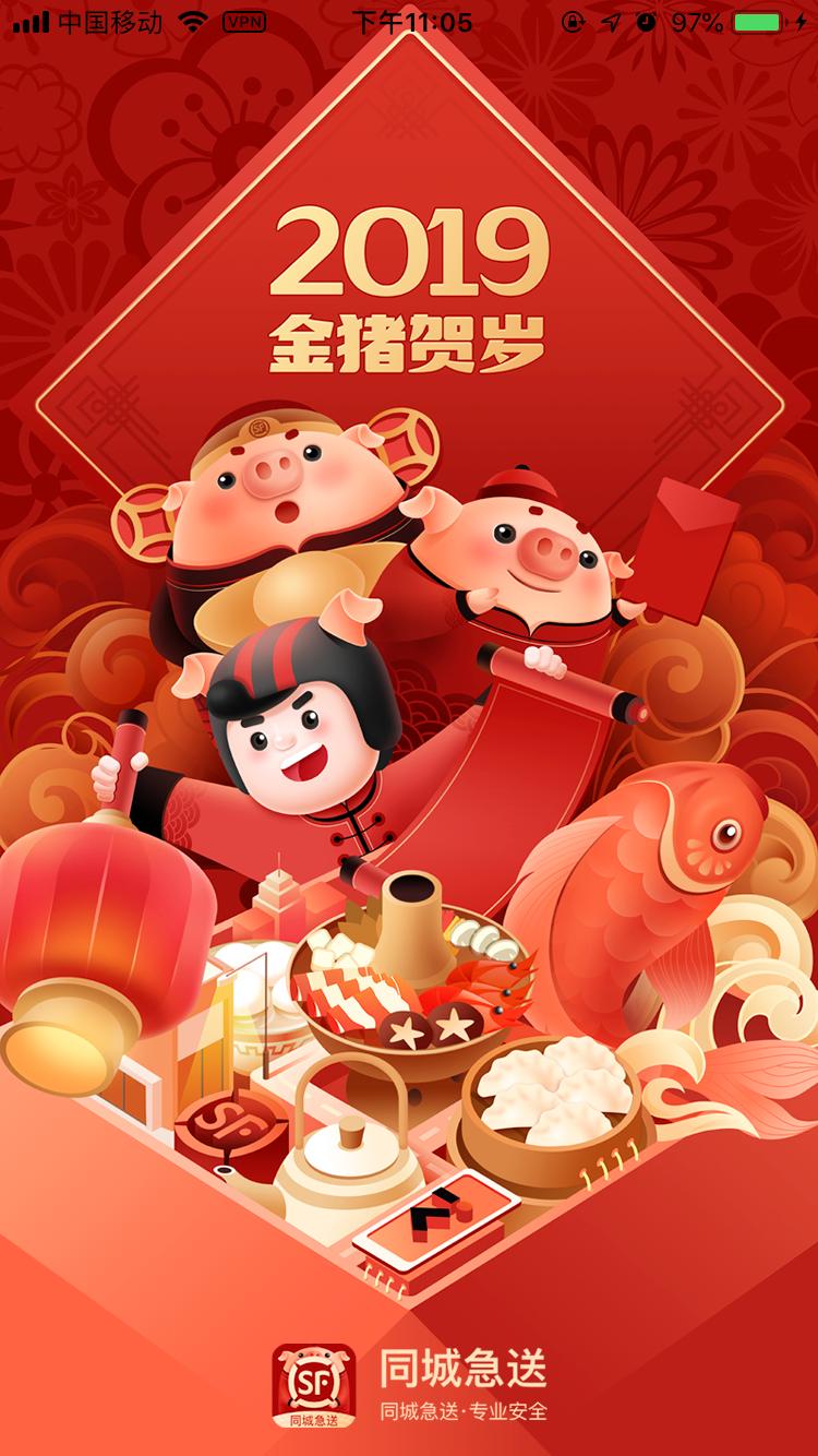 2019,猪年 Chinese new year design, Illustration art kids