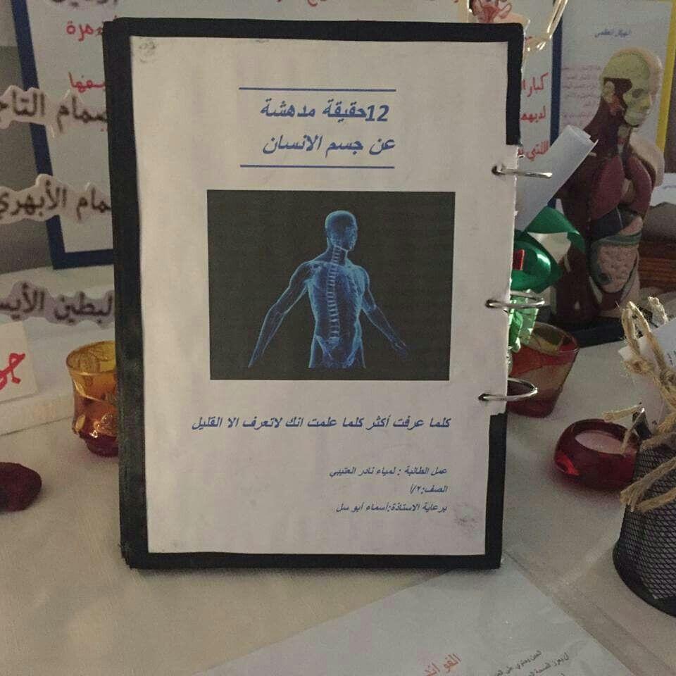 معارف للتعليم مدارس منارات الرياض وزارة التعليم السعودية الرياض موهبة النشاط المدرسي ينمي ابداعي احدى مشاريع الصف الثاني متوسط ويعت Book Cover Oyo Books