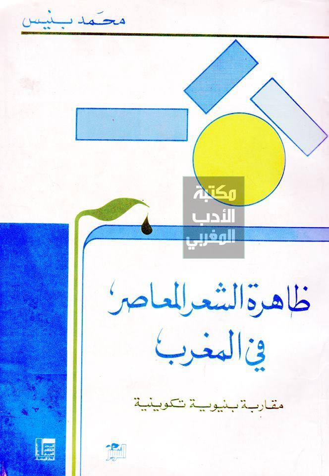 تحميل كتاب ظاهرة الشعر المعاصر في المغرب. بنيس لـِ: محمد بنيس