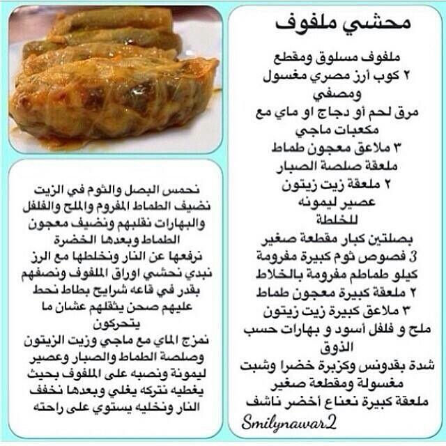 محشي ملفوف Save Food Cooking Food Receipes