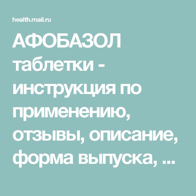 Афобазол: инструкция по применению, цена, аналоги, отзывы врачей.
