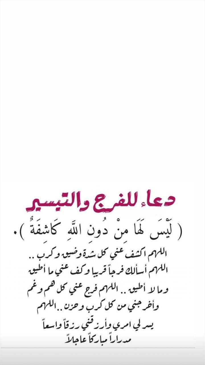 Pin By Hanan Oudah On اذكارات Islamic Love Quotes Quran Quotes Love Islamic Quotes