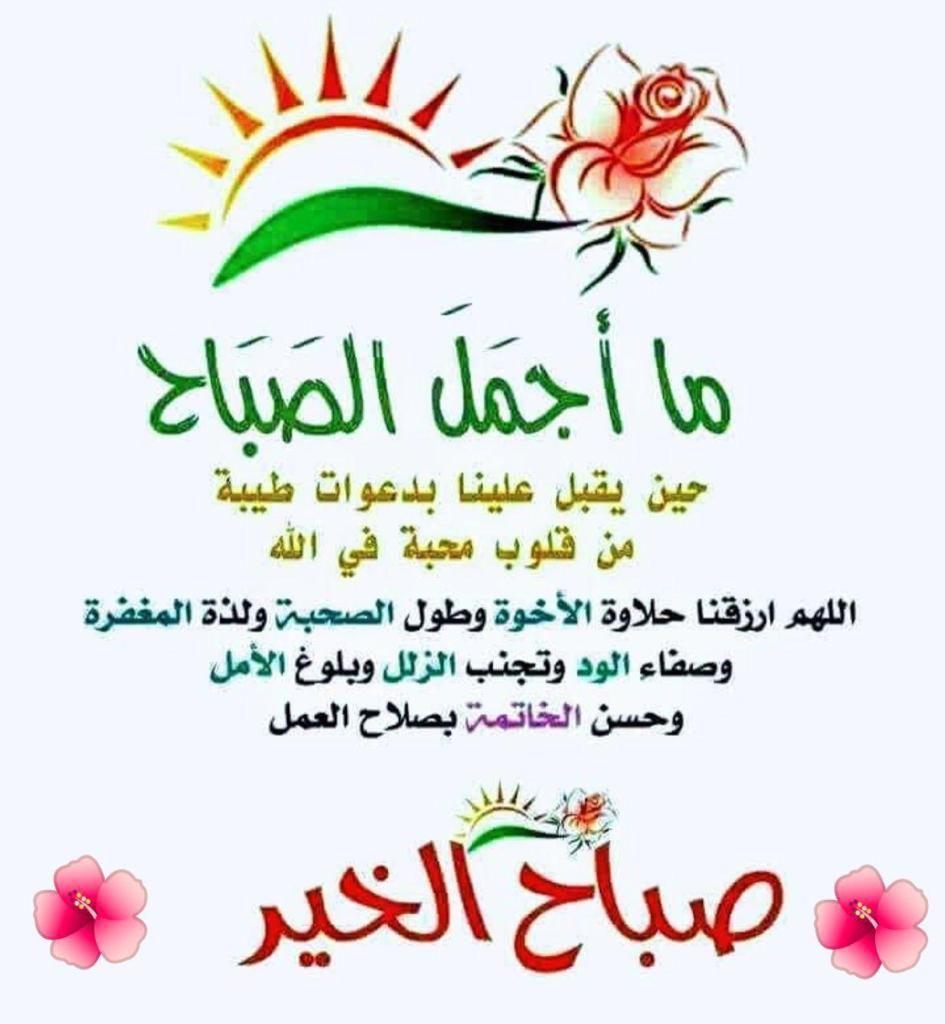 Pin By Ali علي On صباح الخير Good Morning Good Morning Arabic Good Morning Joy