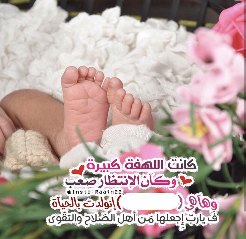 Pin By Haya S A On رمزيات Welcome Baby Girls Cute Kids Pics Baby Bear Baby Shower