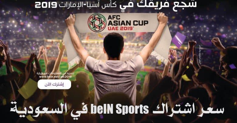 سعر اشتراك Bein Sports في السعودية 2019 أسعار تجديد جميع الباقات الجديدة Bein Sports Afc Asian Cup Playbill