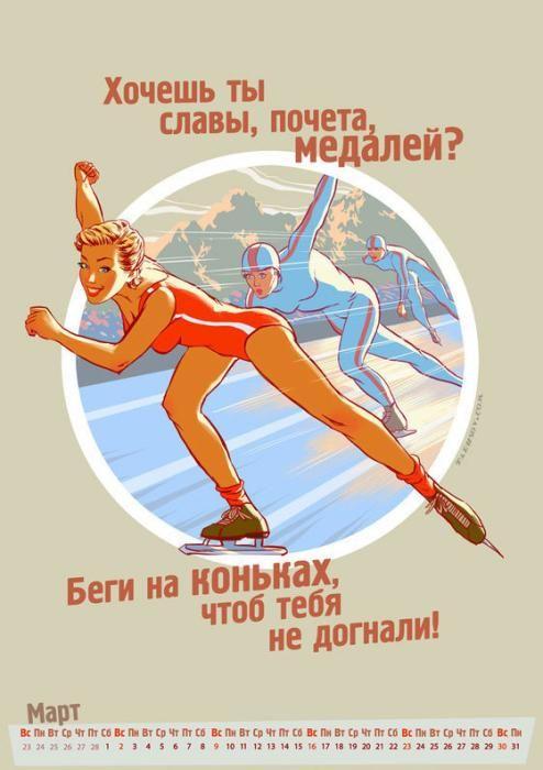 索契冬奧發布宣傳日歷 性感女郎演繹插畫風情_新華湖北
