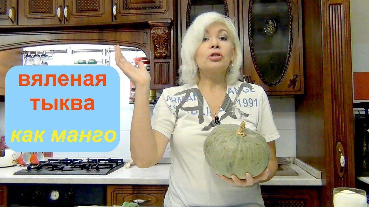 Вкусная вяленая тыква в духовке. Как манго. - YouTube ...