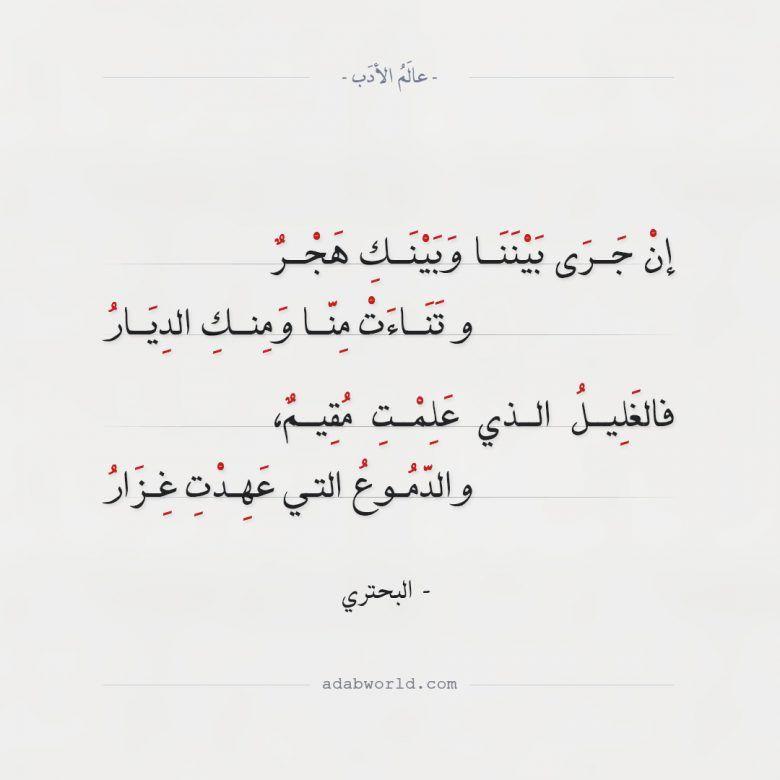 شعر البحتري إن جرى بيننا وبينك هجر Cool Words Arabic Quotes Arabic Quotes With Translation