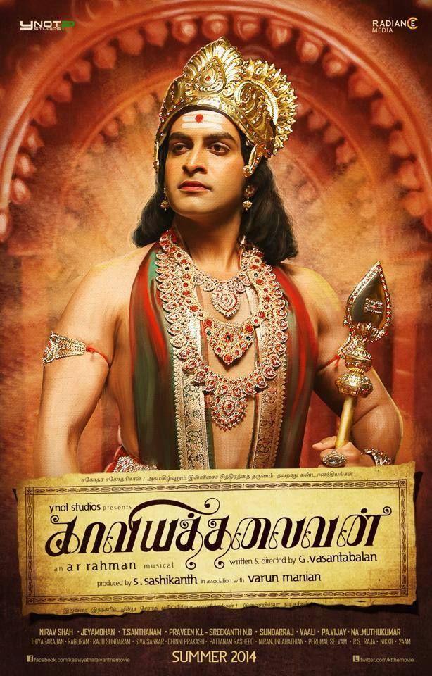 thenaliraman 2014 tamil movie