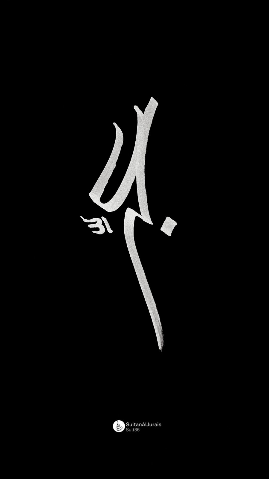 Arabic Calligraphy خط خط عربي حرف عربي Arabic Calligraphy خط حر فن Hand Calligraphy Calligraphy Creative Bookshelves