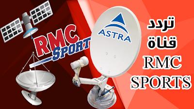 تردد قنوات Rmc Sport على قمر استرا 19 درجة Astra تردد قنوات Rmc Sport على قمر استرا 19 درجة Astra شاهد الفيديو به كافة الترددات تعتزم شبكة Rmc Sp Condiments