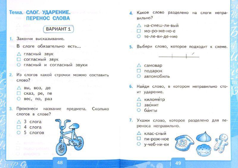 Примерный диктант для ученицы 2-ого класса по рамзаевой