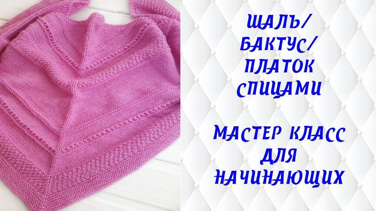 платок шаль спицами для начинающих