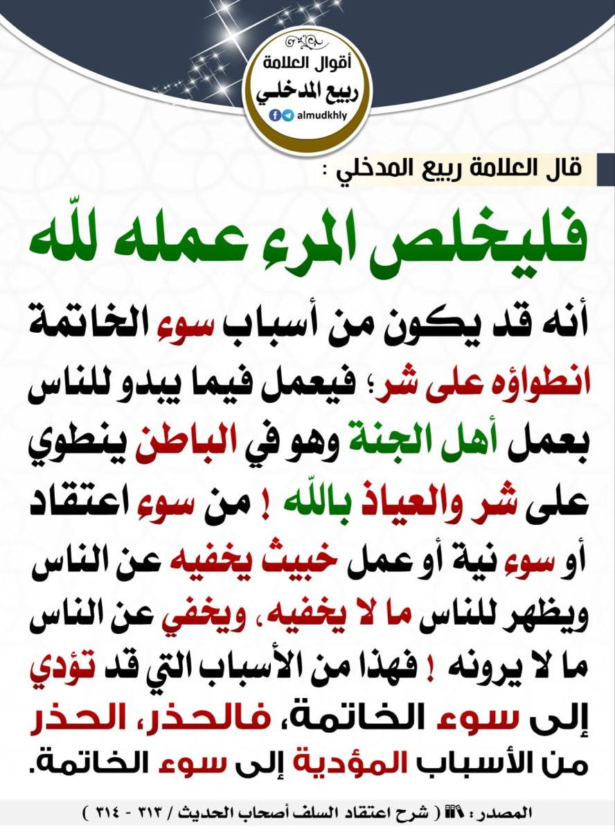 Pin By Saeedbindowal On Islam In 2020 Arabic Quotes Quotes Islam