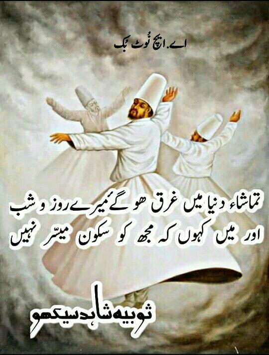Pin By Syed Azhar On د یار ع شق Sufi Poetry Urdu Poetry Punjabi Poetry