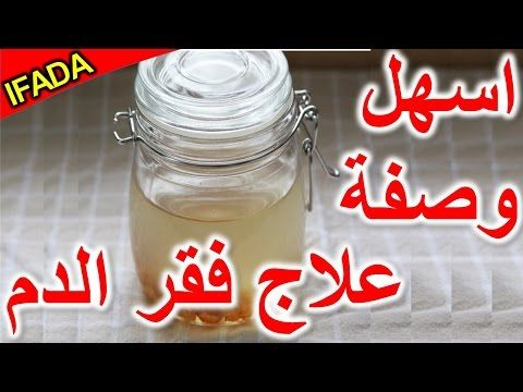 وصفة سهلة جدا لعلاج فقر الدم الانيميا نقص الحديد في الدم خلطة سريعة رهيبة لامراض الدم الهيموغلوبين Youtube Mason Jar Mug Mason Jars Jar