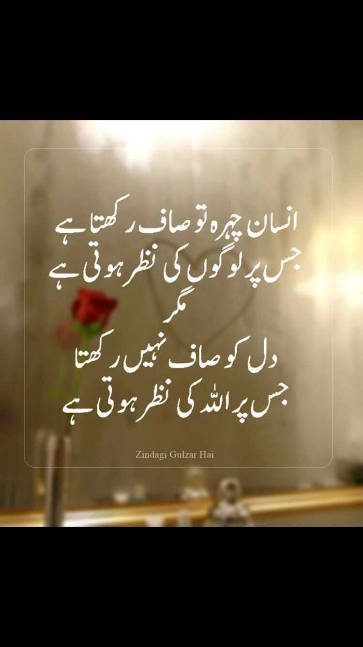 Urdu shayari (With images) | Good life quotes, Urdu quotes ...