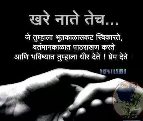 Motivational Marathi Quotes Quotes Motivational Quotes Marathi