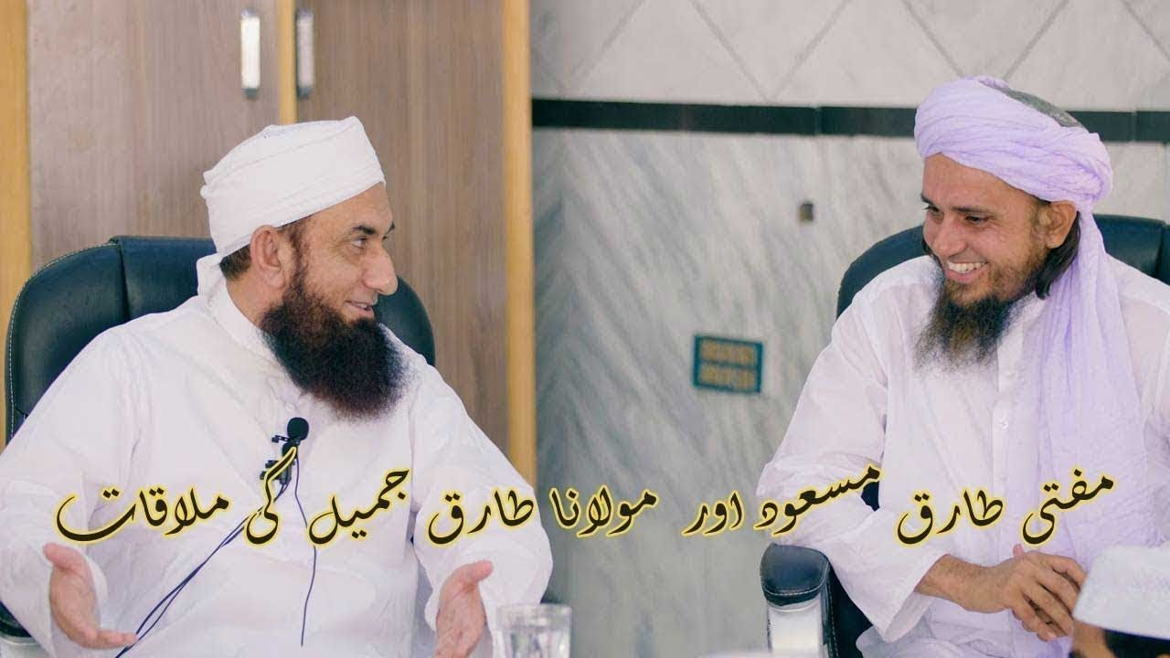 Maulana Tariq Jameel and Mufti Tariq Masood in Dars e Hadith Latest