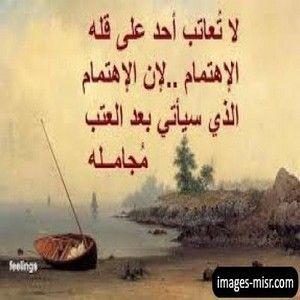 رمزيات عن عدم الأهتمام للواتساب صور رمزيات عن الاهتمام والاهمال للأنستقرام Arabic Quotes Inspirational Quotes About Success Quotations