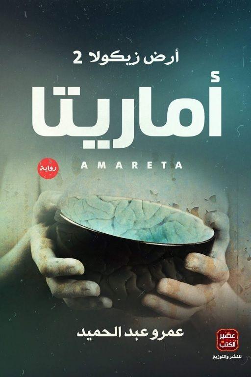 الجزء التاني من رواية ارض زيكولا اماريتا Inspirational Books Arabic Books Book Qoutes