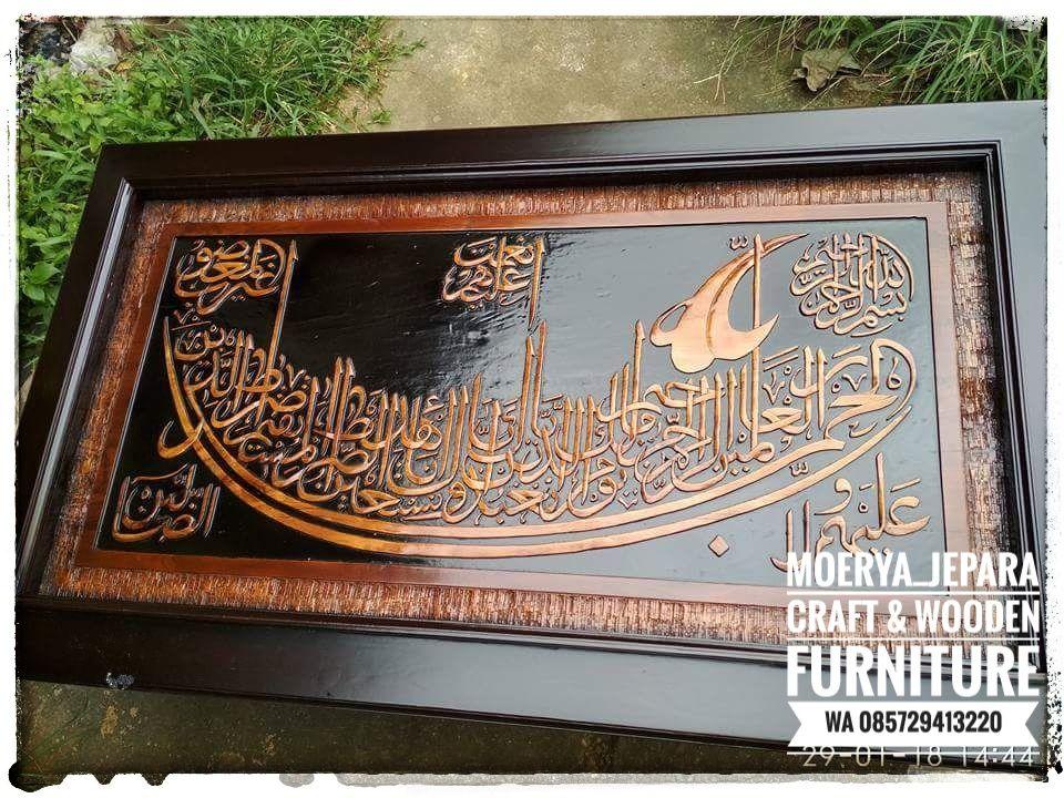 Kaligrafi Ukir Surah Al Fatihah Kaligrafi Surah Al Fatihah
