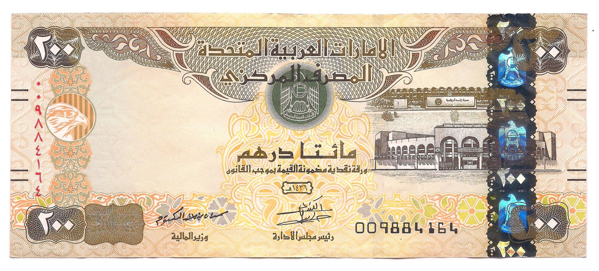 Uae Banknote 200 Front View