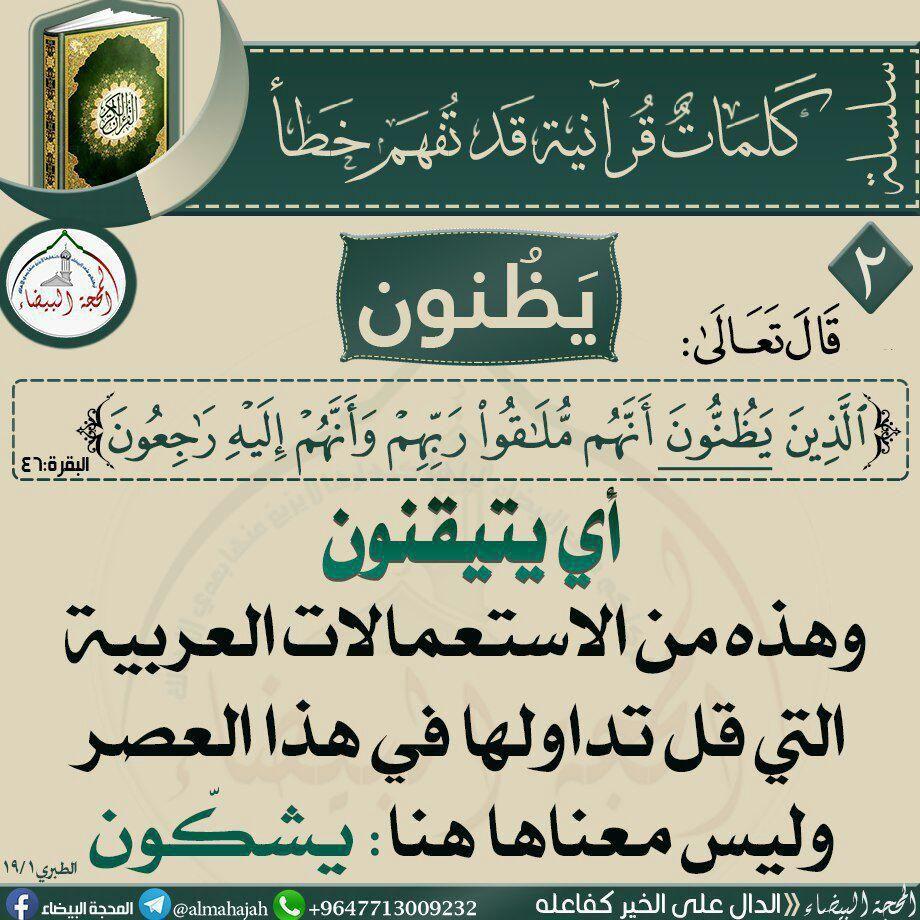 مسابقات قرآنية ماذا تفهم من الآية بالصور Islamic Phrases Quran Verses Islam Beliefs