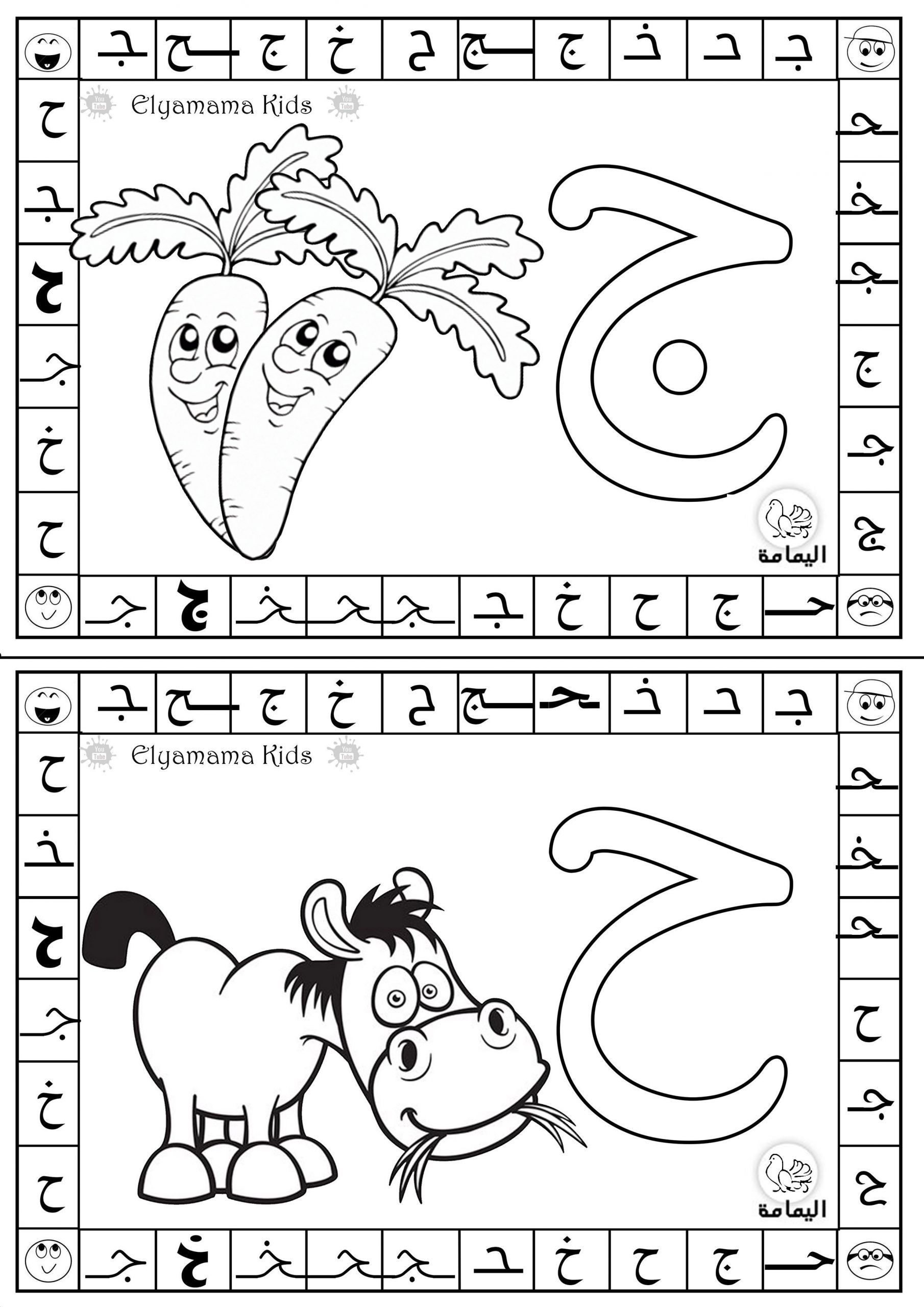 Pin On Farm Animals Worksheets