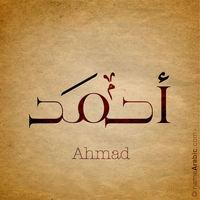 Noms De Calligraphie Arabe Arabic Calligraphy Calligraphy Name Stylish Alphabets